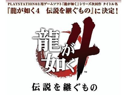 yakuza-4-logo-japones